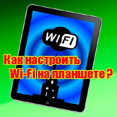 Как настроить Wi-Fi на планшете (2014) WebRip